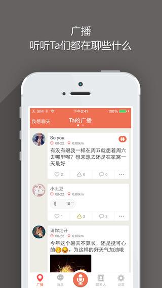 玩社交App|嗨聊-从此不再孤单免費|APP試玩
