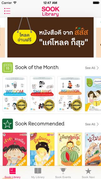 Sook Library