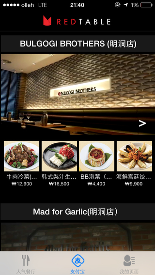 REDTABLE - Real Korean's restaurant rankings