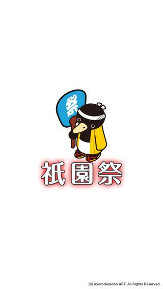Gionmatsuri