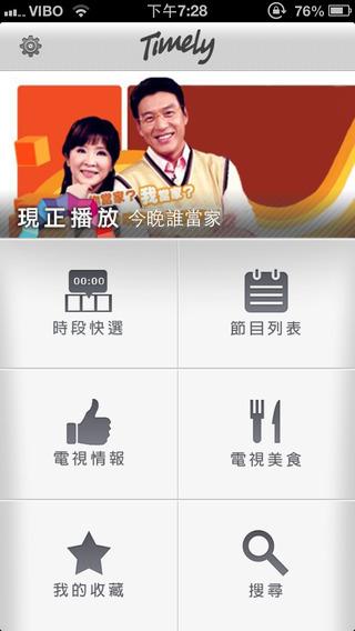 Timely.tv-台灣電視節目表 含數位電視+MOD