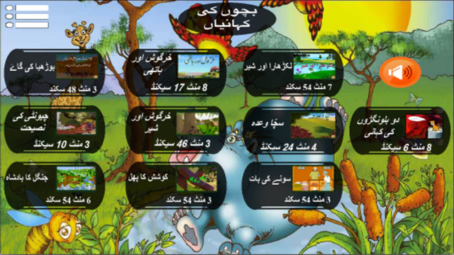 Kids Urdu Animated Stories - Beautiful Moral Stories