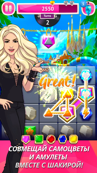 Love Rocks Shakira Screenshot