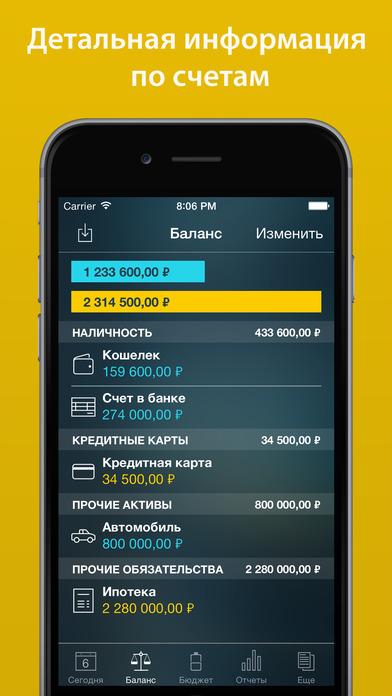 Money Pro - Финансы, Бюджет, Учет расходов, Деньги Screenshot