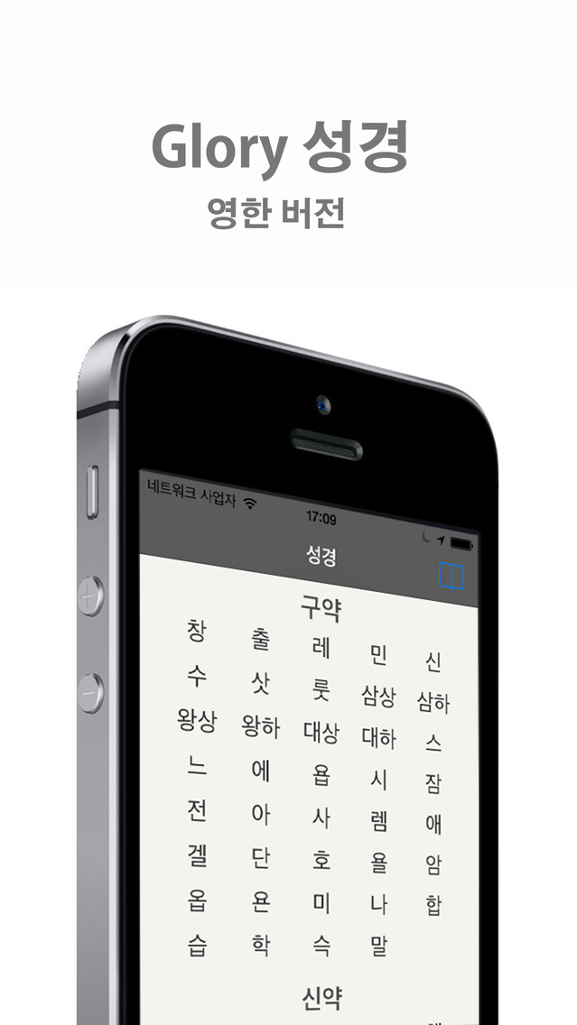 Screenshot for Glory 성경 - 영한 버전 PRO (개역한글, KJV, BBE 성경) in United States App Store