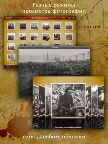Вторая Мировая Война в Событиях и Фотографиях Screenshots