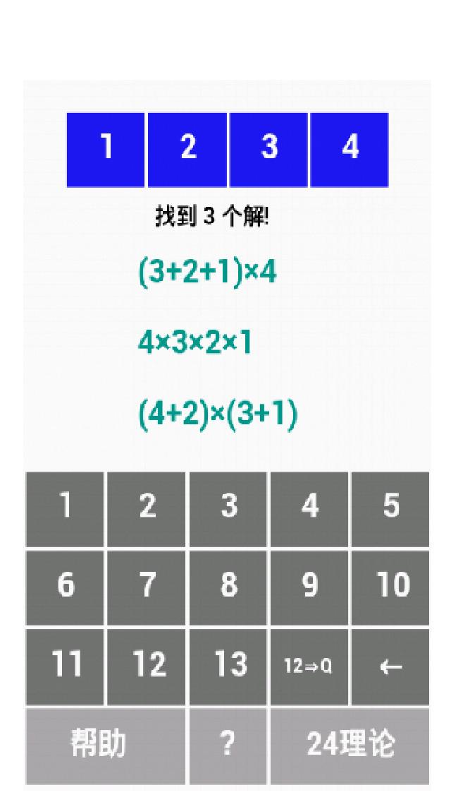 24点解法器|24点解法器iphone版v1.2 - 苹果游戏下载