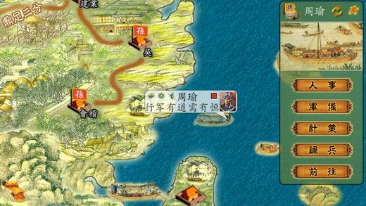 玩免費遊戲APP|下載三国春秋传-古典策略战棋演绎 app不用錢|硬是要APP