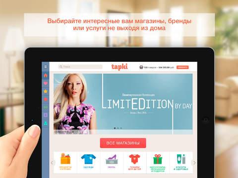 Tapki HD. Путеводитель по магазинам. Одежда обувь аксессуары техника продукты - теперь можно быстро