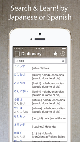 Japanese Spanish Dictionary 和西辞典 Diccionario Español Japonés - Learn・Translate・Travel - Free languag