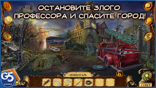 Questerium: Зловещая Троица, Коллекционное Издание (Полная версия) Screenshot
