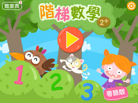 Ladder Math 2+ Cantonese Pronunciation : FREE Games for Kids