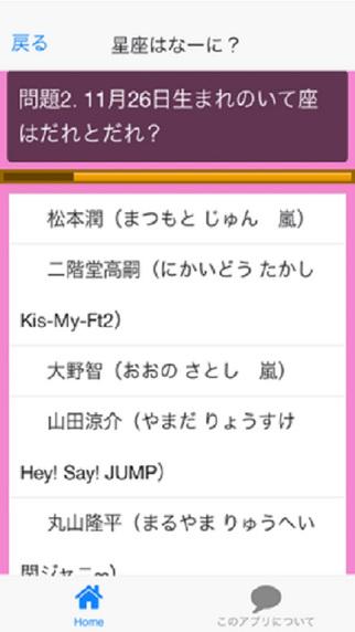 玩免費娛樂APP|下載J'sクイズ2 app不用錢|硬是要APP