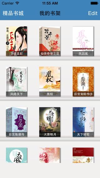 热门言情小说-全本免费下载