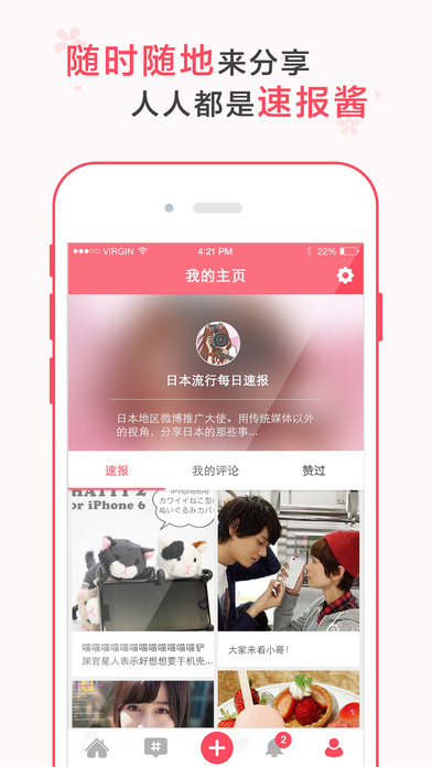 download 速报酱「专业版」 apps 0