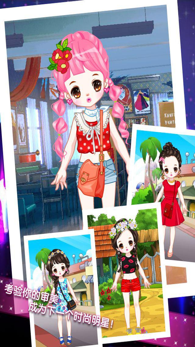 甜心小公主 - 可爱女生换装养成游戏