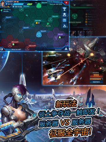 【免費遊戲App】银河传说:银河护卫队(科幻RPG战争策略星战游戏)-APP點子