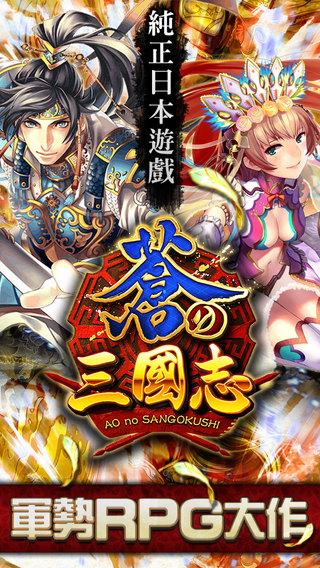 軍勢RPG 蒼之三國志–日本最強手控戰鬥策略遊戲