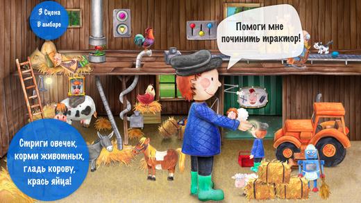 Маленькая ферма - Животные, тракторы и приключения! Screenshot