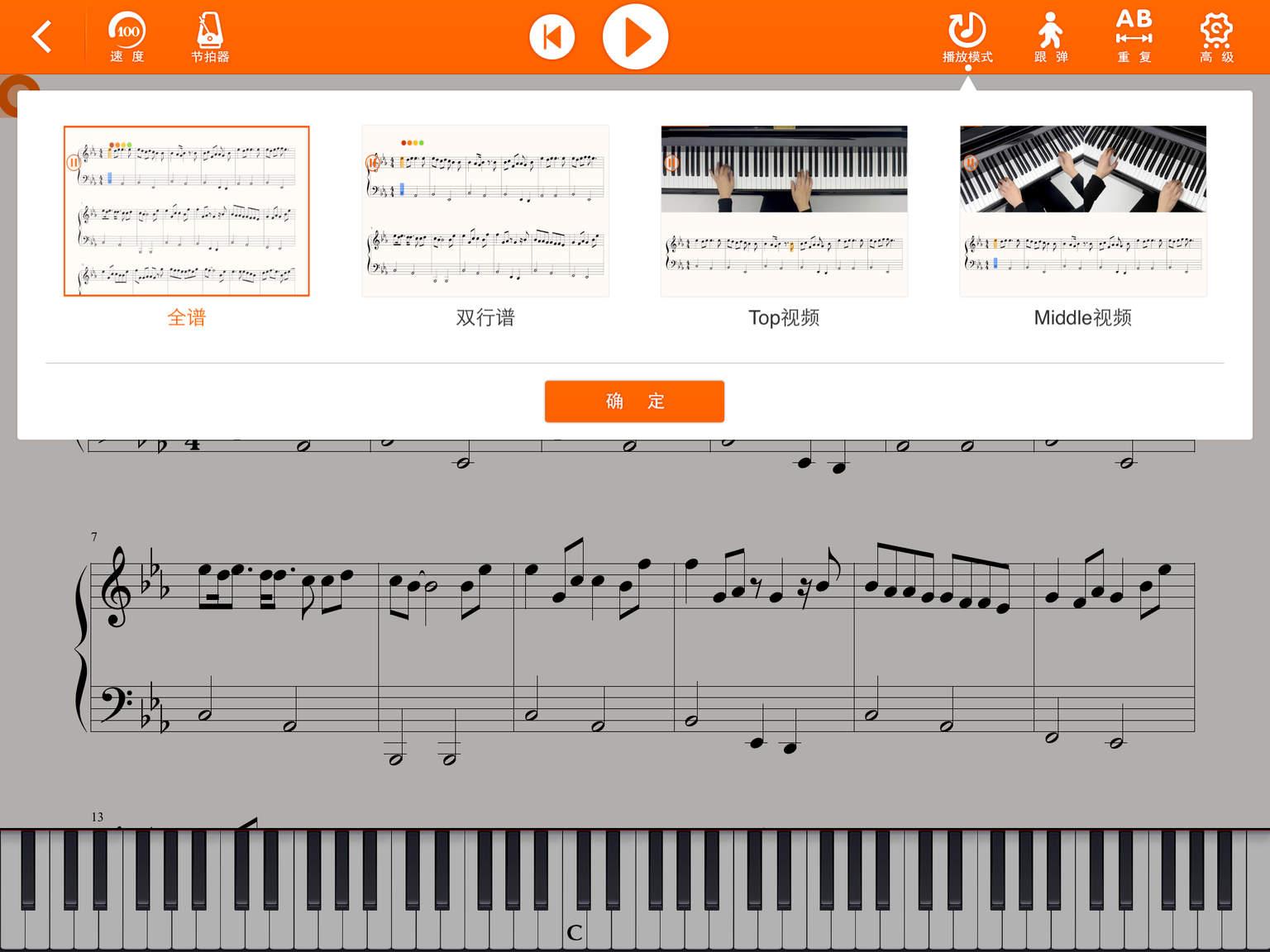 小幸运钢琴单手谱子