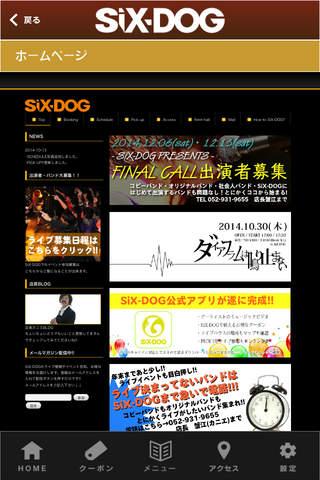ライブハウス シックスドッグの公式アプリ screenshot 4