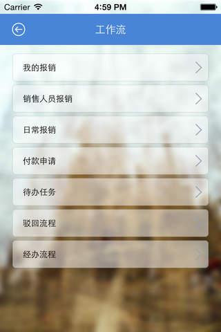 维纳达oa下载_维纳达oa iphone版软件下载-应用汇ios站