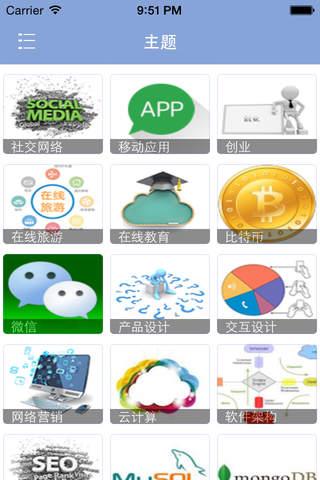 慕名 screenshot 2