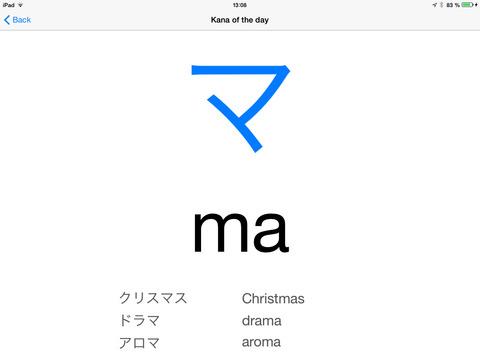 Katakana - piece of cake!|玩教育App免費|玩APPs