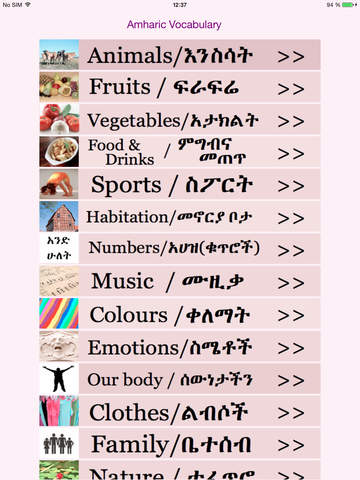 Learn Amharic Sample