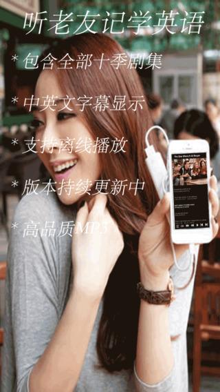 听老友记学英语:全十季中英对照 Apps for iPhone/iPad screenshot