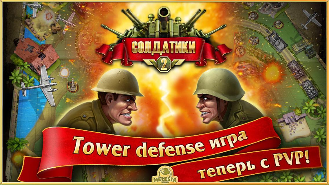 Солдатики 2 Free – стратегия