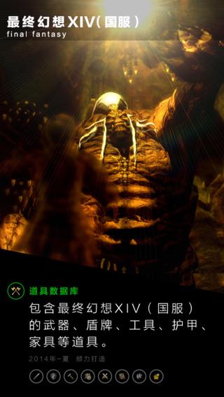 道具数据库 for 最终幻想XIV(国服)