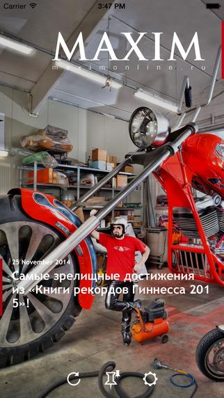 MAXIM Russia - Самый читаемый мужской on-line журнал в России.