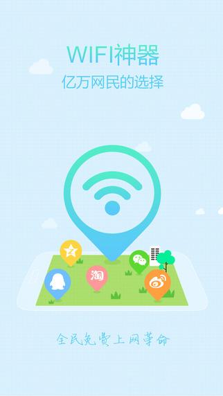 全民WiFi-上网神器