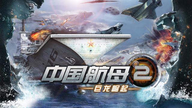 中国航母2:巨龙崛起