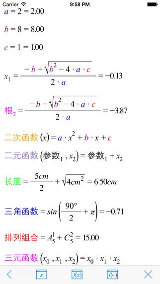 Super Calc - Formula multi parameter function calculator based on chain dynamics