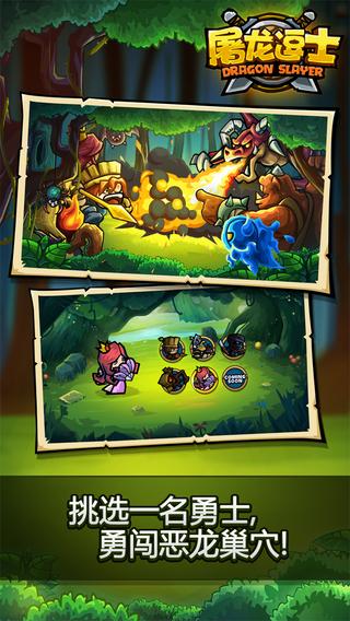 单机游戏 – 屠龙逗士 [iOS]