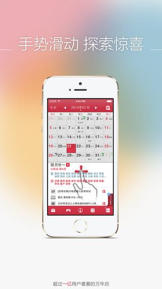 万年历-官方日历农历闹钟提醒记事,提供天气星座日程管理