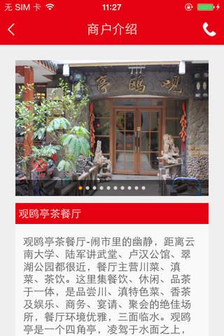 观鸥亭茶餐厅 screenshot 4