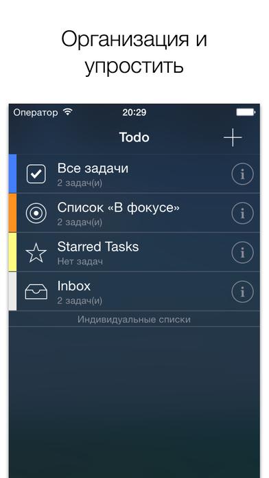 Todo -ОРИГИНАЛЬНЫЙ список дел Screenshot