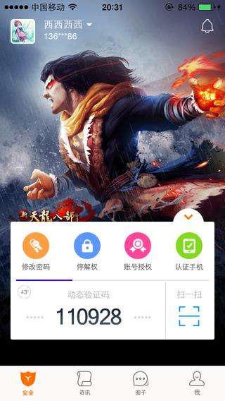【免費工具App】畅游+-APP點子