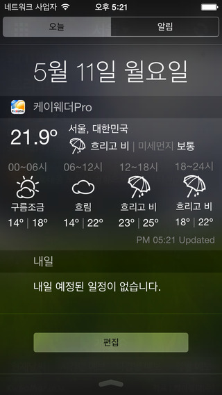 케이웨더 날씨 Pro 기상청 날씨 미세먼지 위젯 세계날