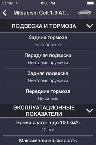 TechApp for Mitsubishi screenshot 4