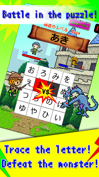 Trace Quest-Aim for a Lv100 -