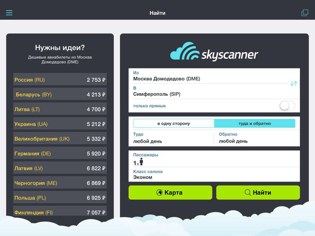 Skyscanner (без рекламы): поиск авиабилетов по всем направлениям!