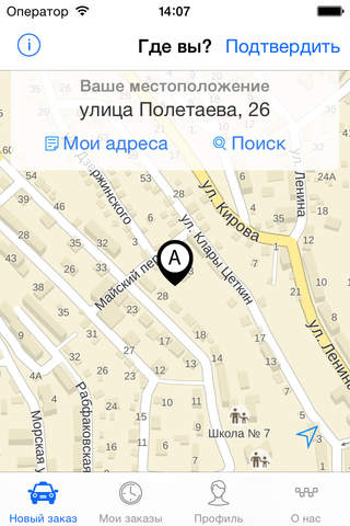 "Такси ""Апрель"". Заказ такси в Туапсе. screenshot 1"