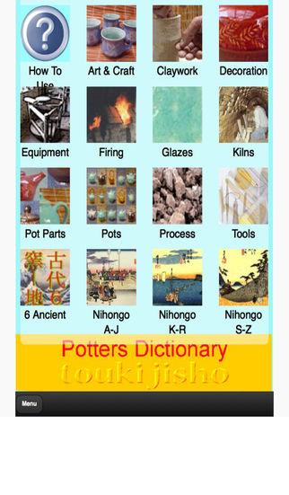 無料教育AppのPotters Dictionary|記事Game