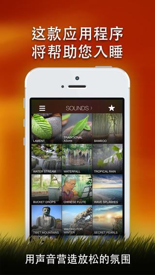 Relax Melodies Oriental Premium - 适合睡眠、冥想和瑜伽的白噪声环境[iOS]丨反斗限免