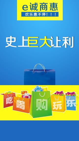 玩商業App|E诚商惠免費|APP試玩