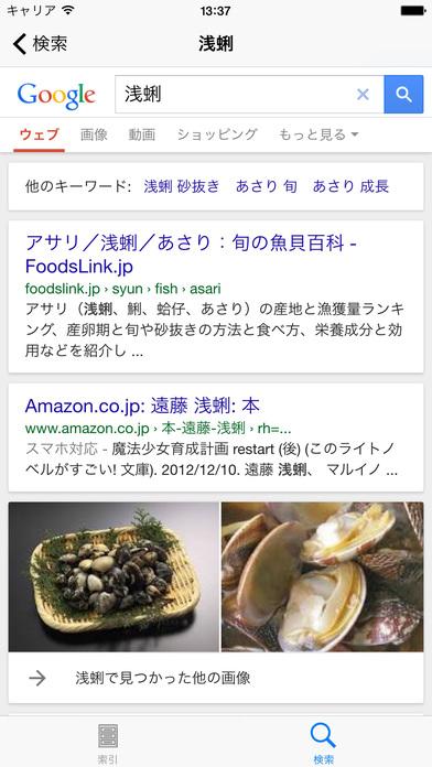 Hard reading kanji iPhone Screenshot 3
